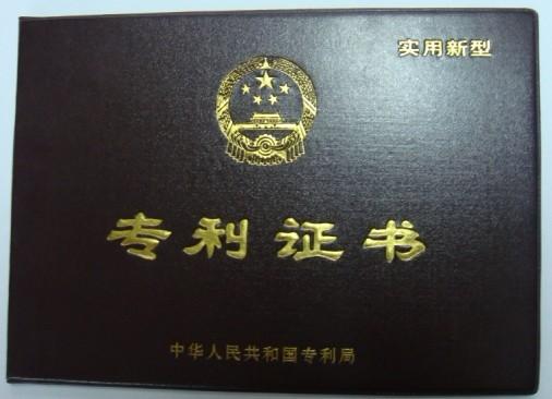 北京中科创新科技发中心荣获专利证书