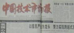 中国技术市场报对北京中科创新科技发展中心