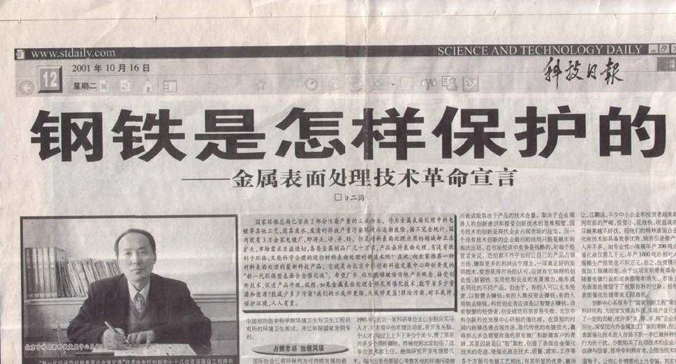 """国家科技部主办的《科技日报》以""""钢铁是怎样保护的""""为题"""