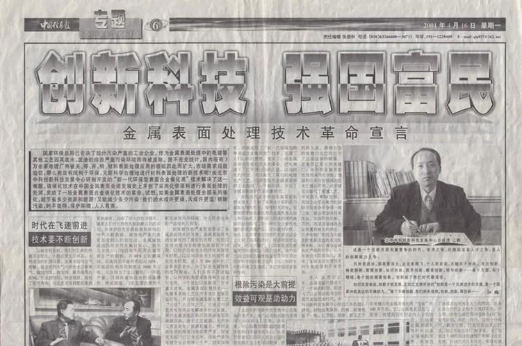"""国家统计局主办的《中国信息报》以""""创新科技强国富民""""为题"""