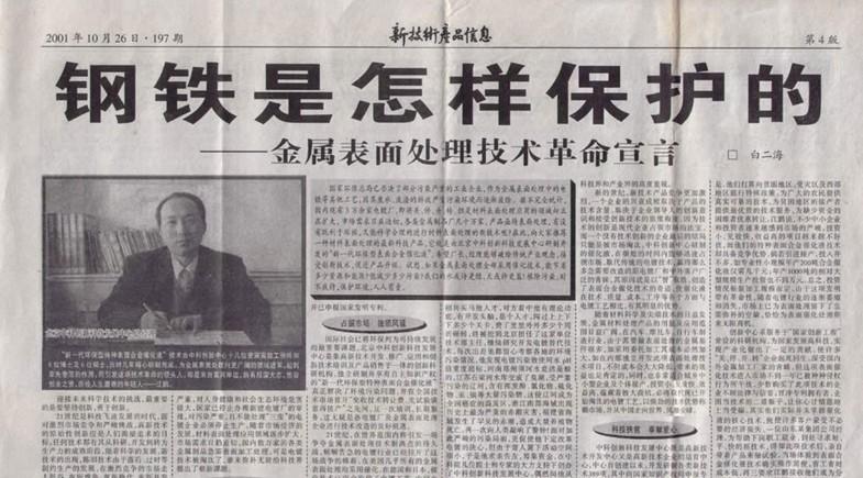 """国家知识产权局主办的《新技术产品信息报》以""""钢铁是怎么样保护的""""为题"""