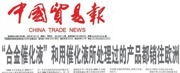 """《中国贸易报》报道,""""合金催化液""""和用催化液所处理过的产品都销往欧洲市场"""