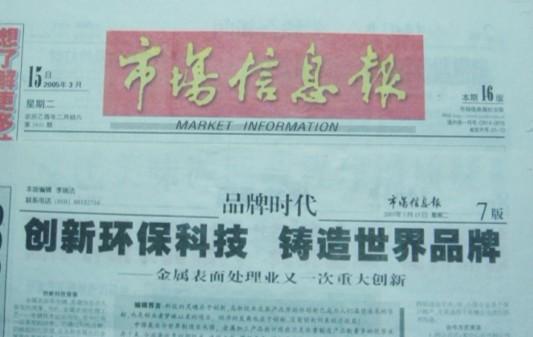 《市场信息报》消费者权益保护日推荐项目