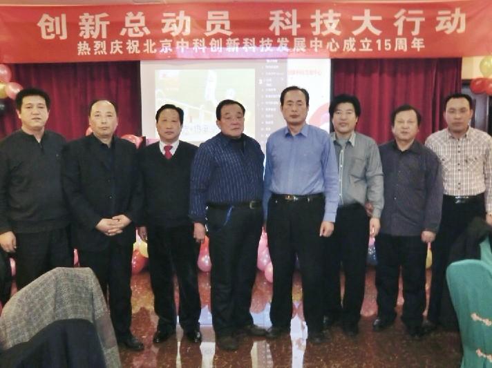 北京中科创新专利技术转让