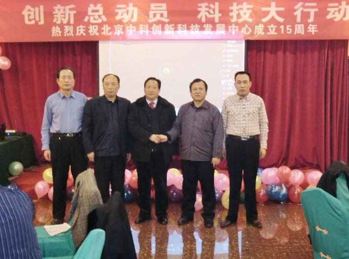 北京中科创新合作伙伴