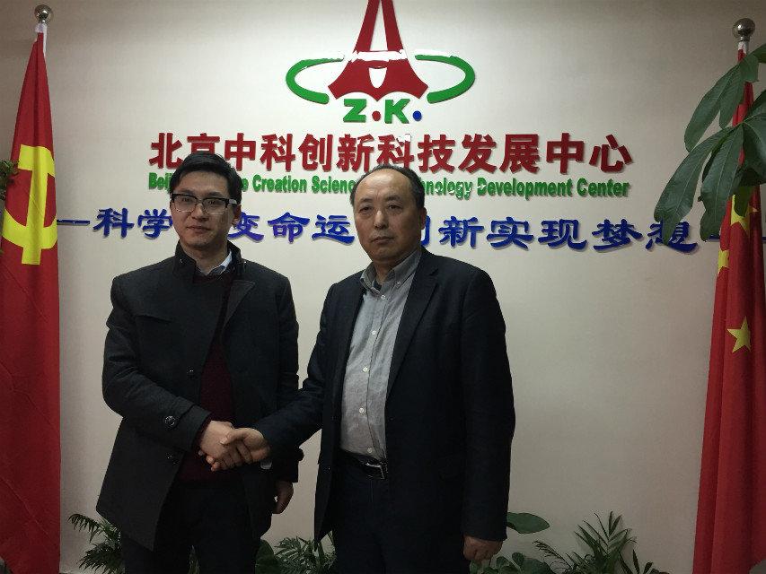 北京中科创新科技发展中心合作伙伴