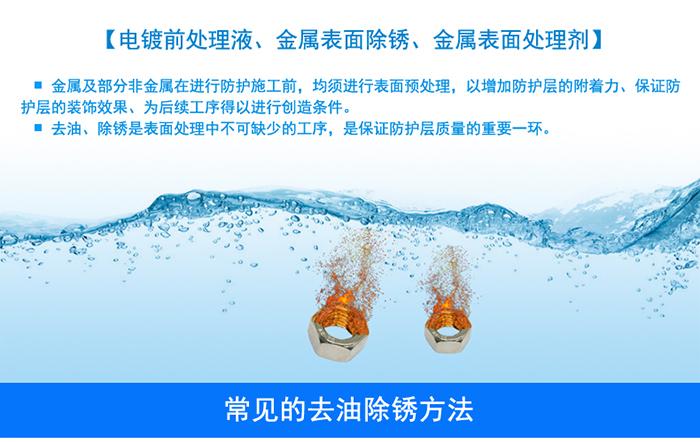 去油除锈净化液技术