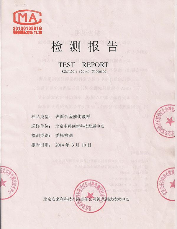环保型合金催化液检测报告
