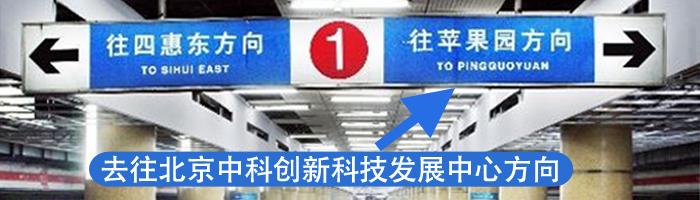 北京中科创新科技发展中心地址