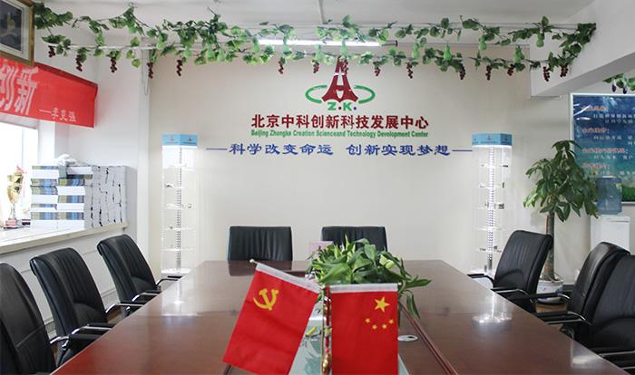 北京中科创新科技发展中心企业风采