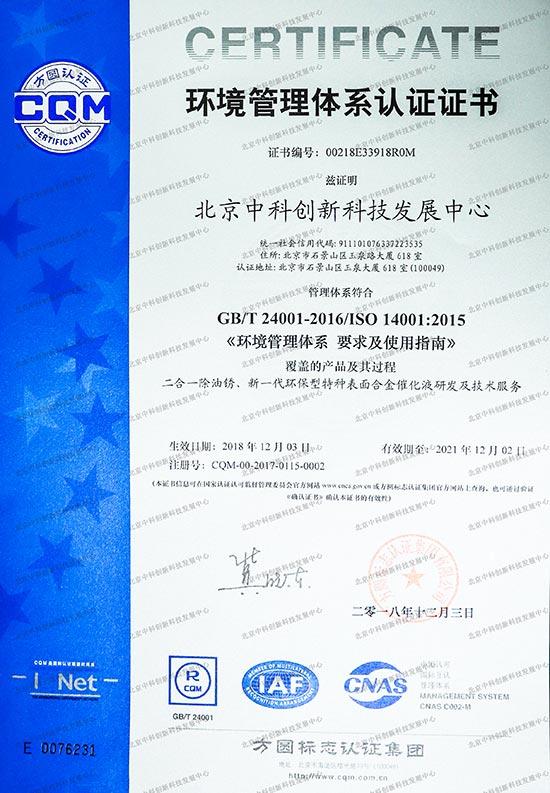 北京中科创新科技发展中心正式取得ISO14001:2015环境管理体系认证证书