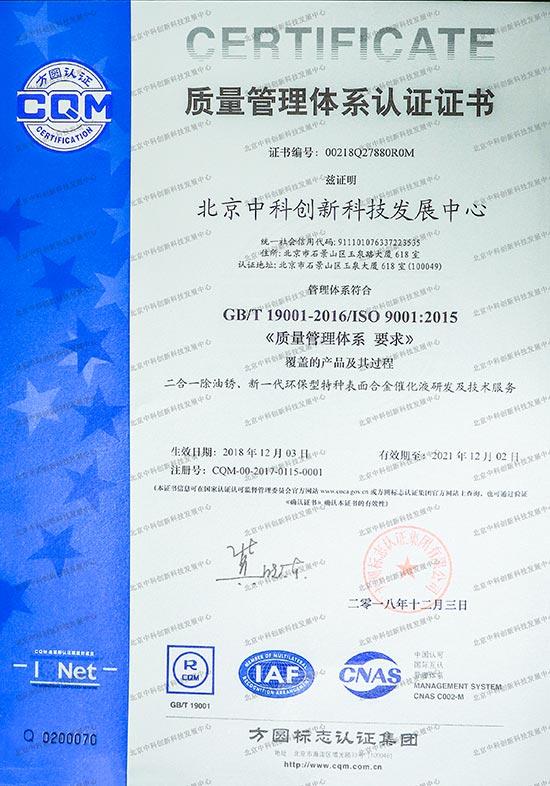 北京中科创新科技发展中心正式取得ISO9001:2015质量管理体系认证证书