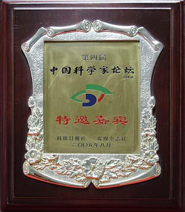 北京中科创新荣获中国科学家论坛特邀嘉宾