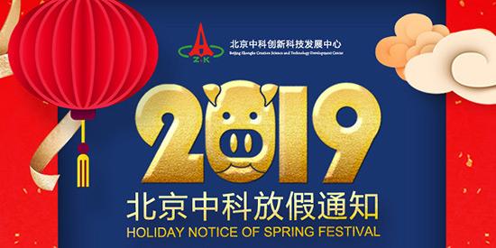 北京中科创新科技发展中心放假安排